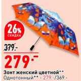 Окей Акции - Зонт женский цветной/однотонный - 279