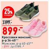 Окей Акции - Кросовки женские р-р 36-40 Мужские р-р 40-45 - 899