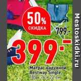 Окей Акции - Матрас надувной Bestway Single  185*76*22см