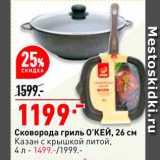 Сковорода гриль  O'кей 26см Казан литой с крышкой литой 4л - 1499, Количество: 1 шт