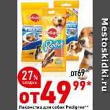 Магазин:Окей супермаркет,Скидка:Лакомство для собак Pedigree