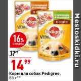Магазин:Окей супермаркет,Скидка:Корм для собак Pedigree