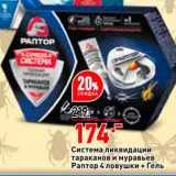 Система ликвидации тараканов и муравьев Раптор 4 ловушки + гель, Количество: 1 шт
