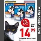 Магазин:Окей супермаркет,Скидка:Корм для собак Felix