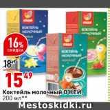 Магазин:Окей супермаркет,Скидка:Коктейль молочный Окей