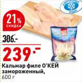 Магазин:Окей супермаркет,Скидка:Кальмар Окей