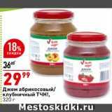 Магазин:Окей супермаркет,Скидка:Джем ТЧН
