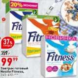 Скидка: Готовый завтрак Nestle Fitness