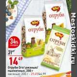 Магазин:Окей супермаркет,Скидка:Отруби ржаные/пшеничные Ого