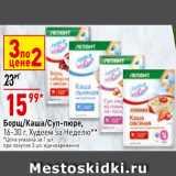 Магазин:Окей супермаркет,Скидка:Борщ/каша/суп-пюре Худеем за неделю