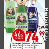 Магазин:Окей супермаркет,Скидка:Бальзам для волос Schauma