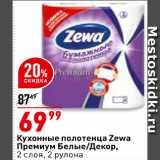 Скидка: Кухонные полотенца Zewa