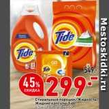 Скидка: Стиральный порошок/жидкость/капсулы Tide