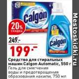 Скидка: Средство для стиральных машин Calgon Automatic