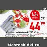 Окей супермаркет Акции - Набор ложек/вилок Pero