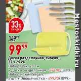Окей супермаркет Акции - Набор ножей + доска разделочная