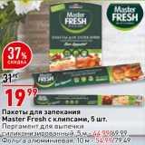 Окей супермаркет Акции - Пакеты для запекания Master Fresh