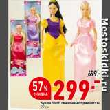 Окей супермаркет Акции - Кукла Steffi