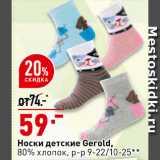 Магазин:Окей супермаркет,Скидка:Носки детские Gerold