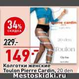 Скидка: Колготки женские Toulon Pierre Cardin