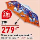 Скидка: Зонт женский