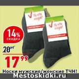 Магазин:Окей супермаркет,Скидка:Носки мужские/женские ТЧН