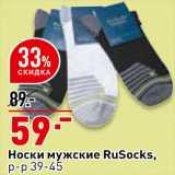 Окей супермаркет Акции - Носки мужские RuSocks