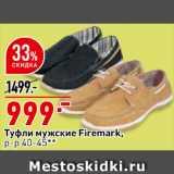 Окей супермаркет Акции - Туфли мужские Firemark