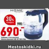Окей супермаркет Акции - Чайник Home Element