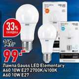 Окей супермаркет Акции - Лампа Gaussa