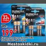 Скидка: Батарейки Duracell