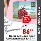 Магазин:Окей супермаркет,Скидка:Крем-гель для лица Идеальная кожа