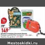Магазин:Окей супермаркет,Скидка:Шлейка и поводок для кошек Gamma