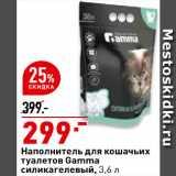 Магазин:Окей супермаркет,Скидка:Наполнитель для кошачьих туалетов Gamma