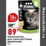 Магазин:Окей супермаркет,Скидка:Наполнитель для кошачьих туалетов Gamma древесный