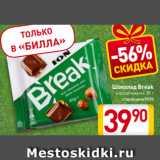 Скидка: Шоколад Break в ассортименте, 85 г