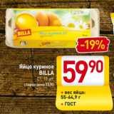 Магазин:Билла,Скидка:Яйцо куриное BILLA С1, 10 шт.