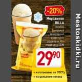 Магазин:Билла,Скидка:Мороженое BILLA пломбир Ванильный Шоколадный в вафельном стаканчике, 90 г