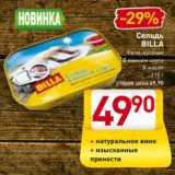 Магазин:Билла,Скидка:Сельдь BILLA Филе-кусочки В винном соусе В масле 115 г