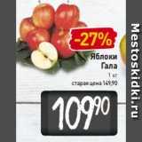 Скидка: Яблоки Гала 1 кг