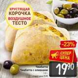Магазин:Билла,Скидка:Чиабатта Чиабатта с оливками 110 г