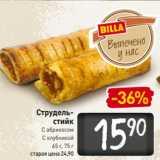 Магазин:Билла,Скидка:Струдель- стийк C абрикосом C клубникой 65 г, 75 г