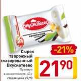 Магазин:Билла,Скидка:Сырок творожный глазированный Вкуснотеево Премиум в ассортименте, 40 г