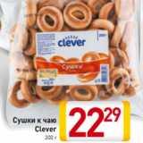 Магазин:Билла,Скидка:Сушки к чаю Clever 200 г
