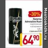 Скидка: Напиток Adrenaline Rush энергетический в ассортименте 0,25 л