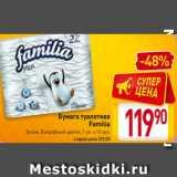 Бумага туалетная Familia Белая, Волшебный цветок, 1 уп. х 12 рул., Количество: 12 шт