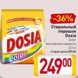 Стиральный порошок Dosia Color Альпийская свежесть 3,7 кг, Вес: 3.7 кг
