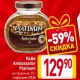 Kофе Ambassador Platinum растворимый, 95 г, Вес: 95 г