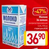 Молоко 36 копеек ультрапастеризованное 3,2%, 970 мл, Объем: 970 мл