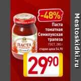 Паста томатная Семилукская трапеза ГОСТ, 280 г, Вес: 280 г
